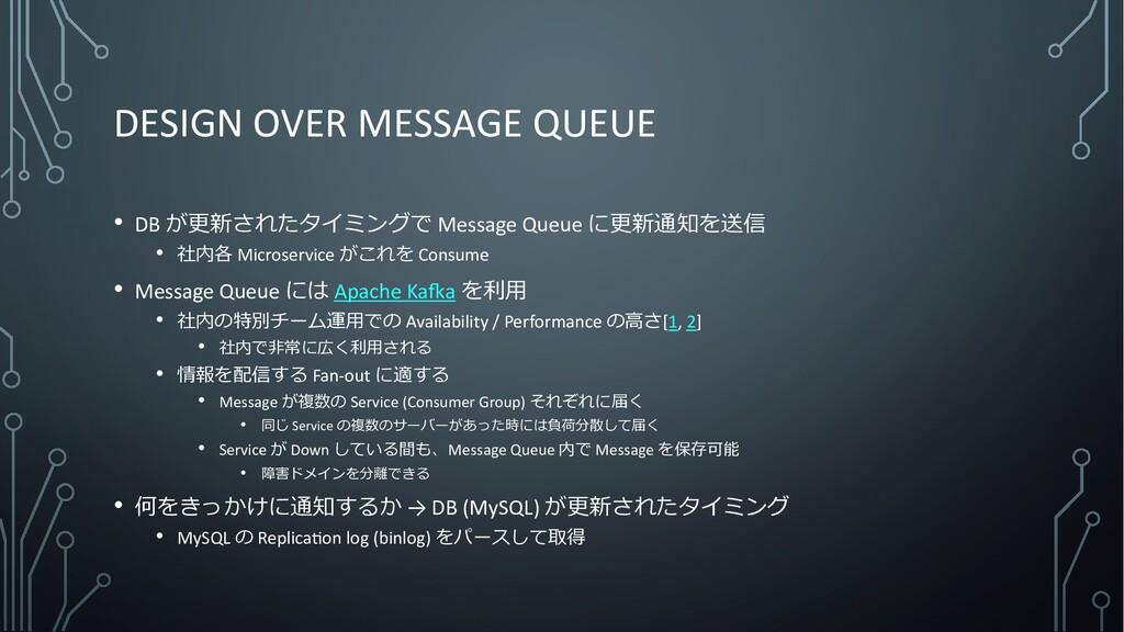 DESIGN OVER MESSAGE QUEUE • DB が更新されたタイミングで Mes...