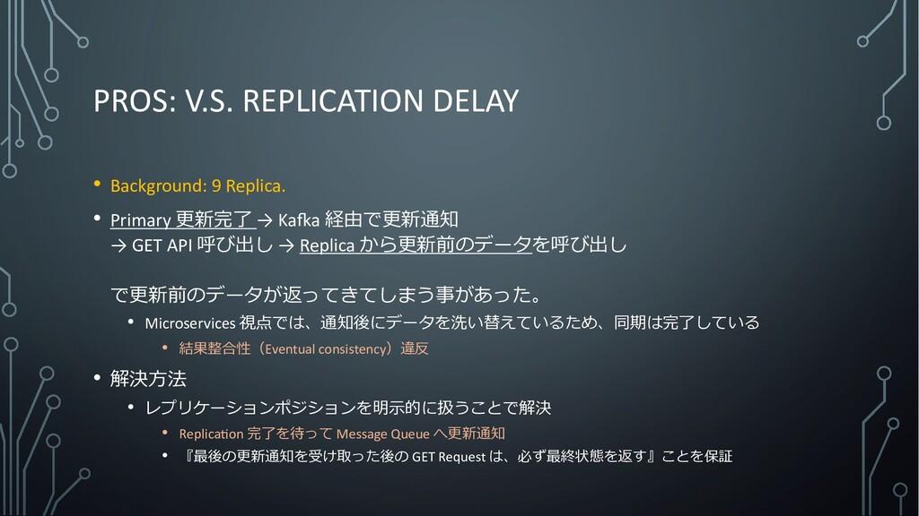 PROS: V.S. REPLICATION DELAY • Background: 9 Re...