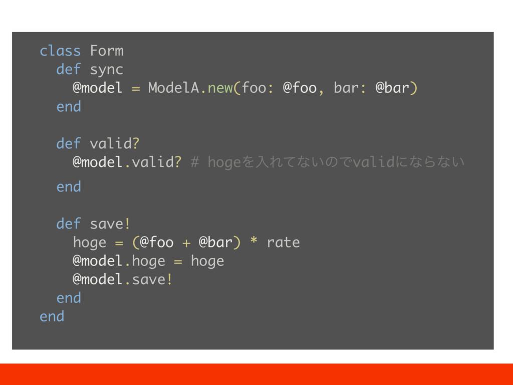 class Form def sync @model = ModelA.new(foo: @f...
