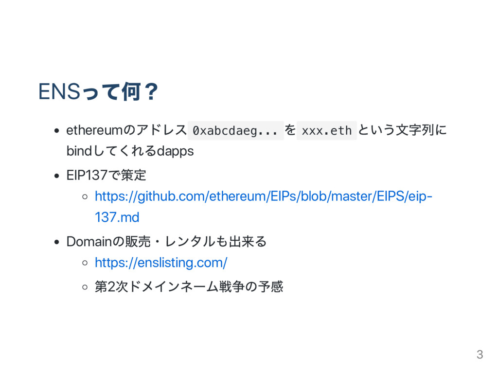 ENS って何? ethereum のアドレス 0 x a b c d a e g . . ....