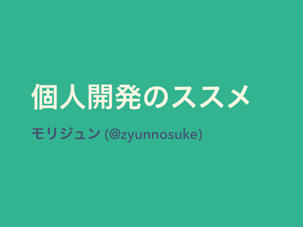 ݸਓ։ൃͷεεϝ ϞϦδϡϯ (@zyunnosuke)