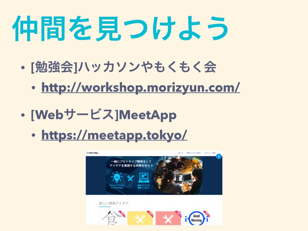 ؒΛݟ͚ͭΑ͏ • [ษڧձ]ϋοΧιϯ͘͘ձ • http://workshop.m...