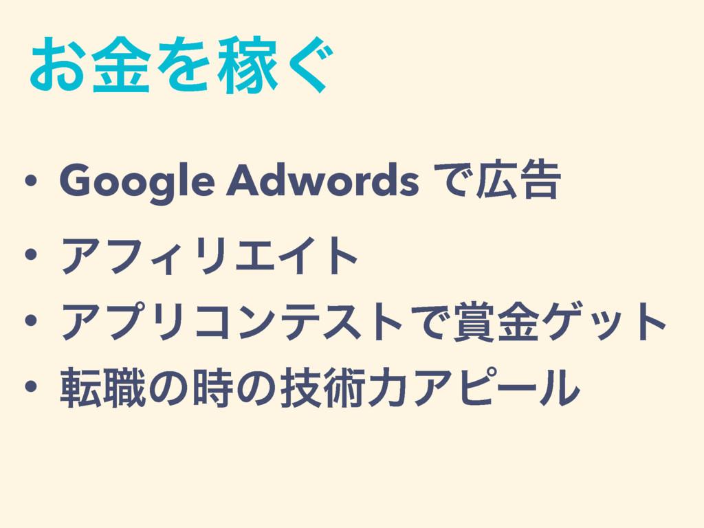 ͓ۚΛՔ͙ • Google Adwords Ͱࠂ • ΞϑΟϦΤΠτ • ΞϓϦίϯςετ...