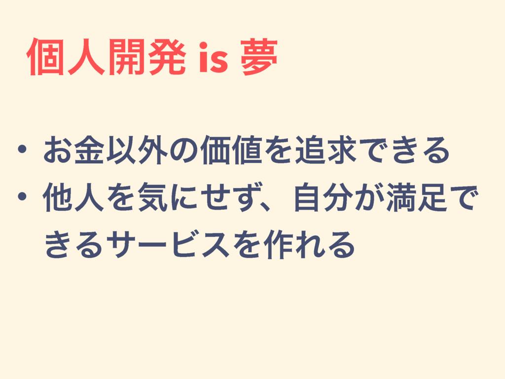 ݸਓ։ൃ is ເ (๑•̀Ŷ•́๑)✧ • ͓ۚҎ֎ͷՁΛٻͰ͖Δ • ଞਓΛؾʹͤͣɺ...