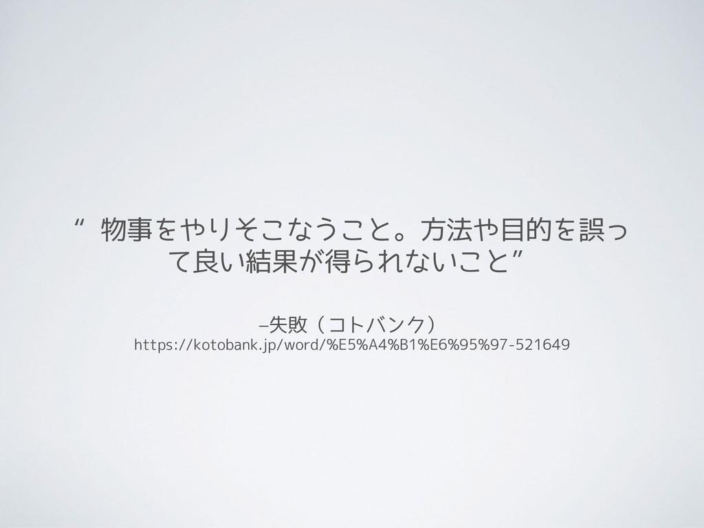 –失敗(コトバンク) https://kotobank.jp/word/%E5%A4%B1%E...