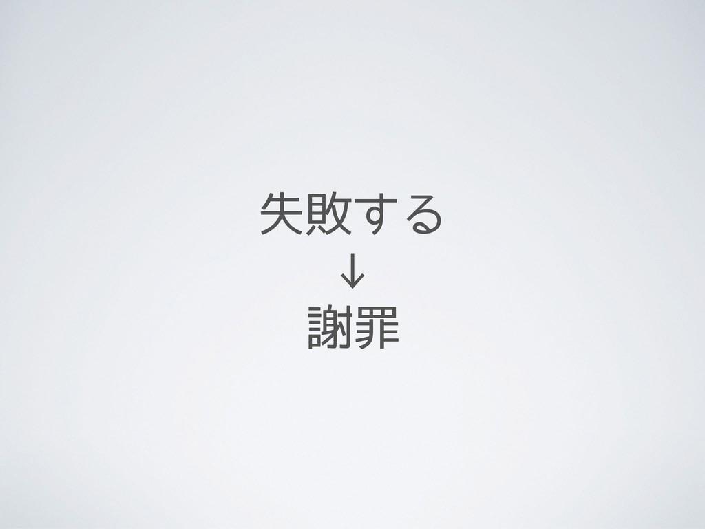 失敗する ↓ 謝罪