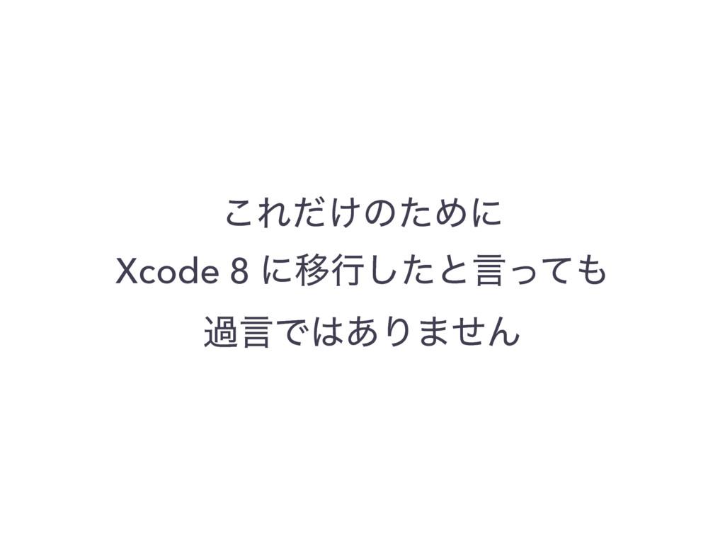 ͜Ε͚ͩͷͨΊʹ Xcode 8 ʹҠߦͨ͠ͱݴͬͯɹɹ աݴͰ͋Γ·ͤΜ