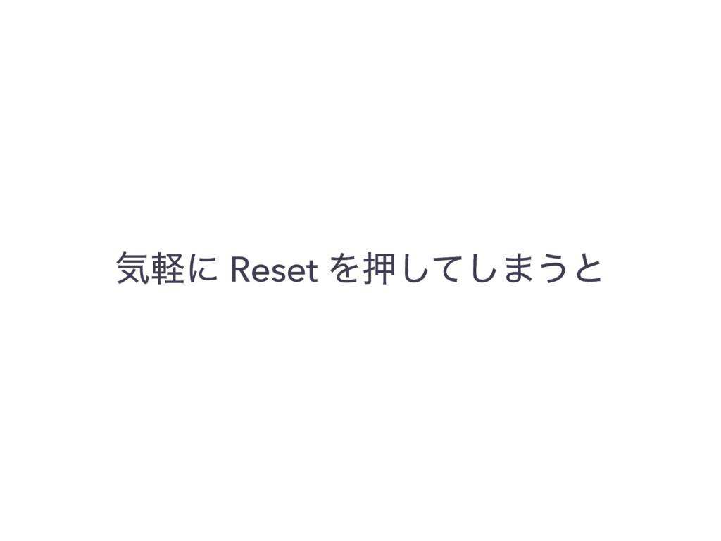 ؾܰʹ Reset Λԡͯ͠͠·͏ͱ
