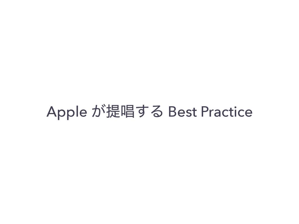 Apple ͕ఏএ͢Δ Best Practice