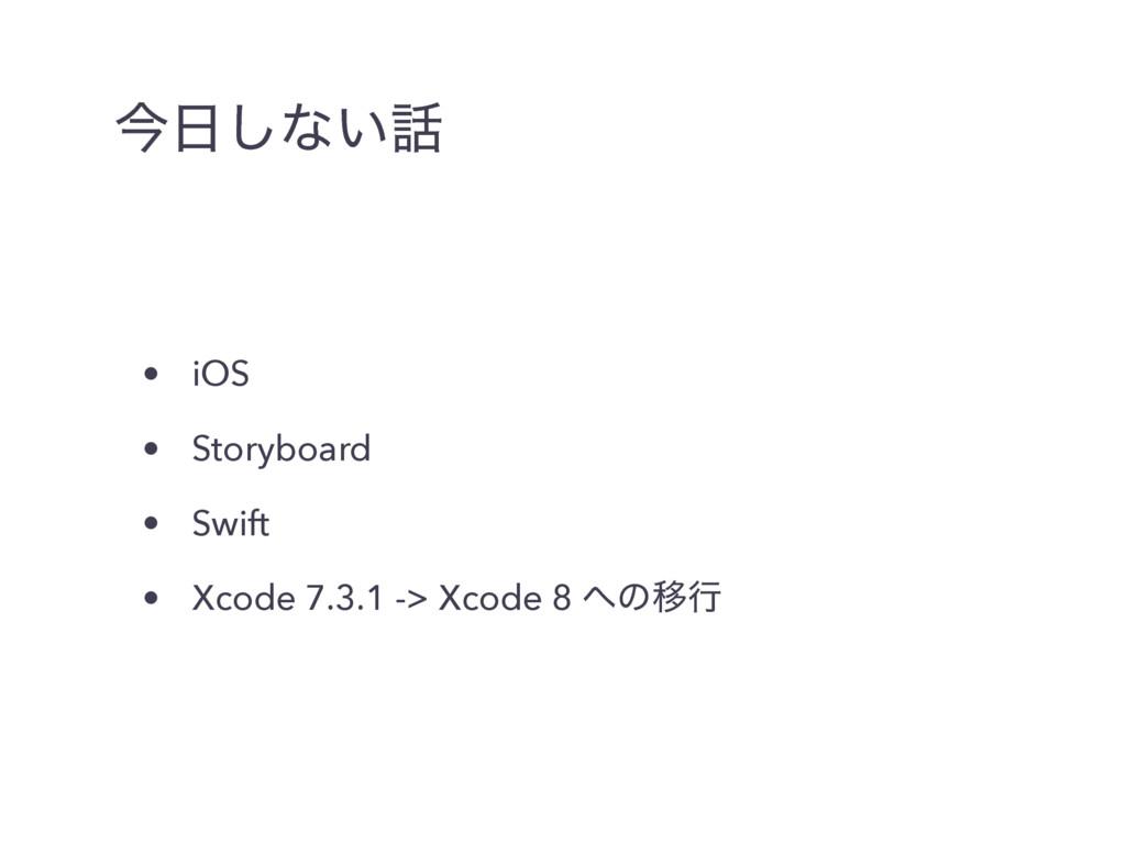 ࠓ͠ͳ͍ • iOS • Storyboard • Swift • Xcode 7.3.1...
