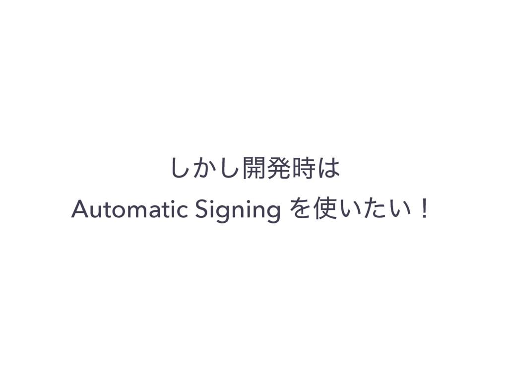 ͔͠͠։ൃ Automatic Signing Λ͍͍ͨʂ