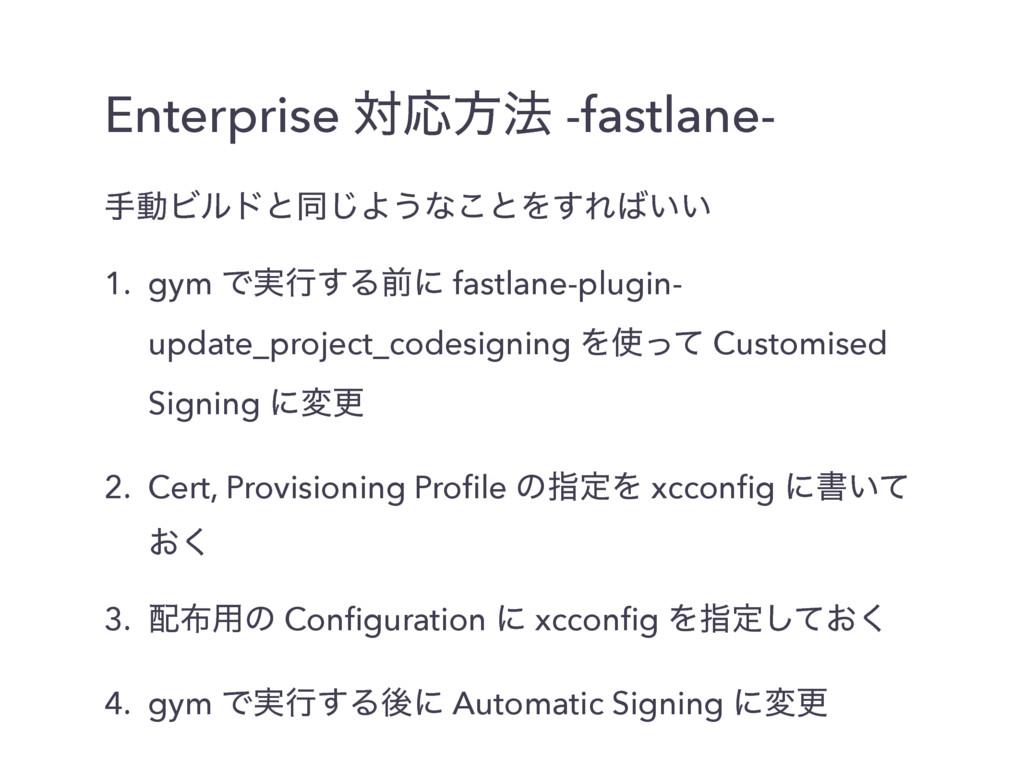 Enterprise ରԠํ๏ -fastlane- खಈϏϧυͱಉ͡Α͏ͳ͜ͱΛ͢Ε͍͍ ...