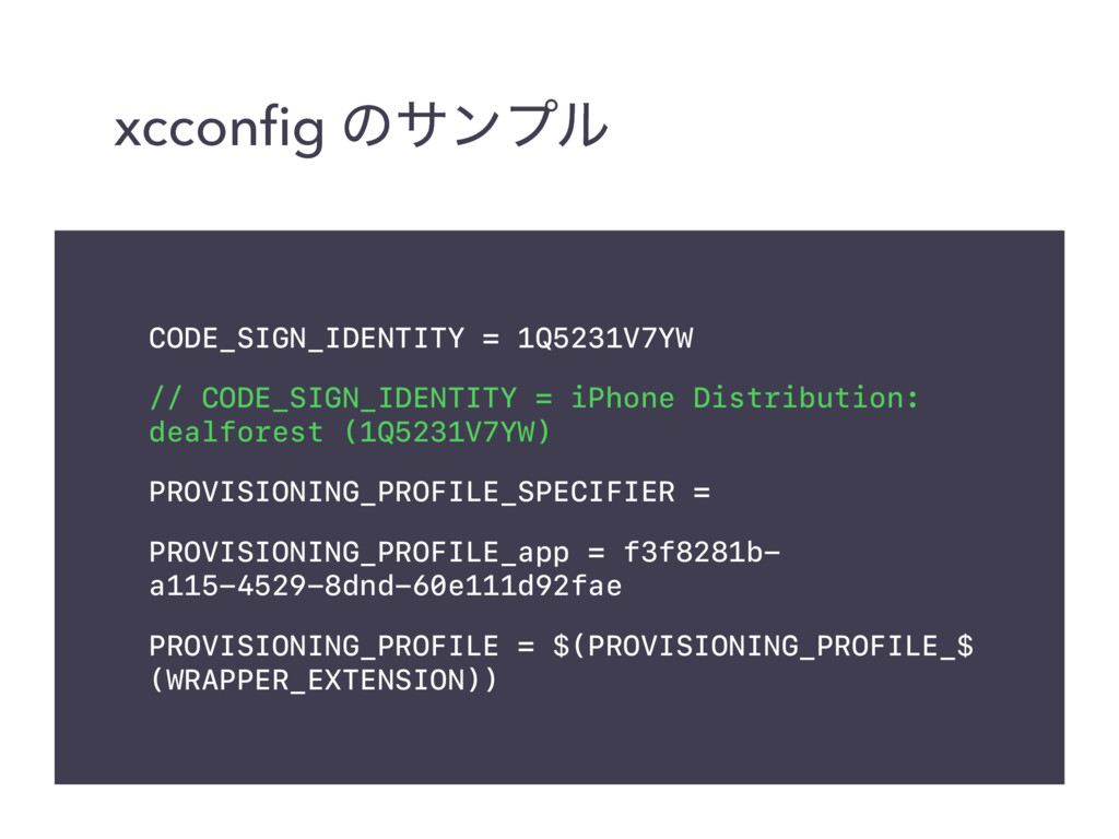xcconfig ͷαϯϓϧ CODE_SIGN_IDENTITY = 1Q5231V7YW /...