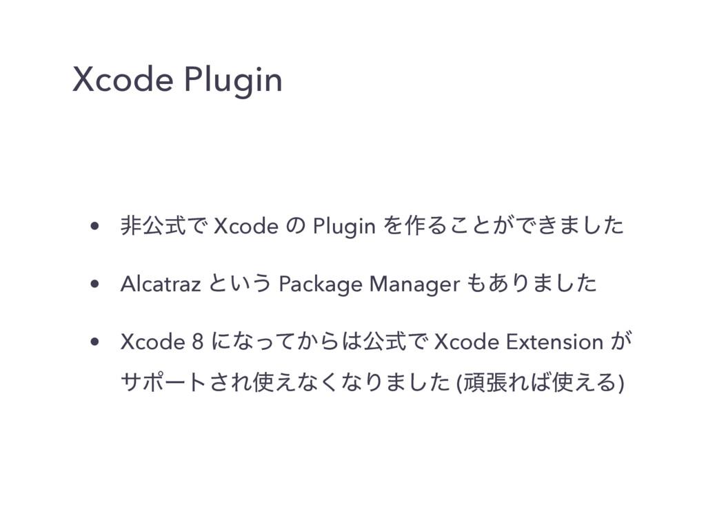 Xcode Plugin • ඇެࣜͰ Xcode ͷ Plugin Λ࡞Δ͜ͱ͕Ͱ͖·ͨ͠ ...