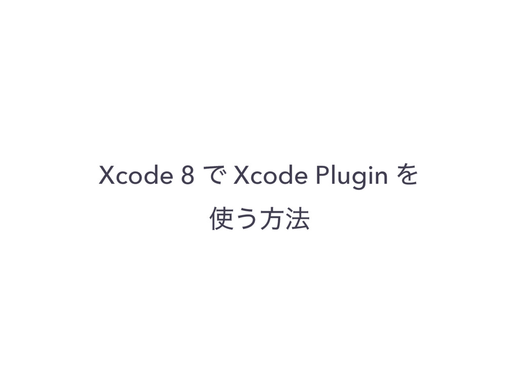 Xcode 8 Ͱ Xcode Plugin Λ ͏ํ๏