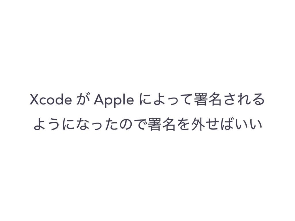 Xcode ͕ Apple ʹΑͬͯॺ໊͞ΕΔ Α͏ʹͳͬͨͷͰॺ໊Λ֎͍͍ͤ