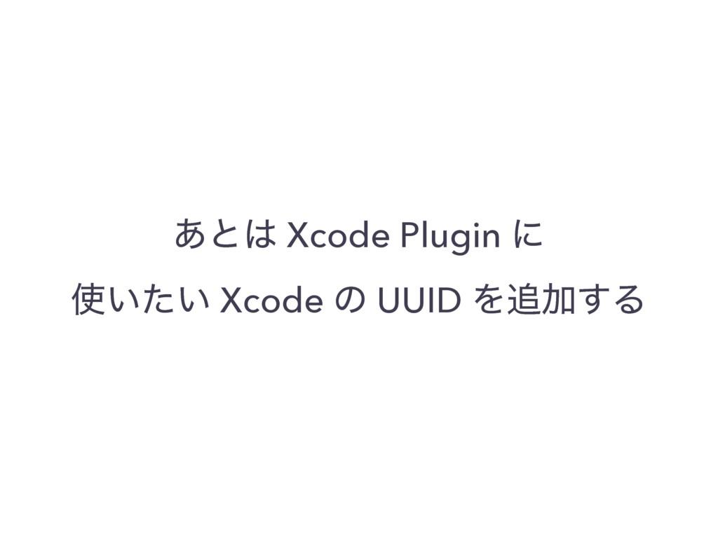 ͋ͱ Xcode Plugin ʹ ͍͍ͨ Xcode ͷ UUID ΛՃ͢Δ