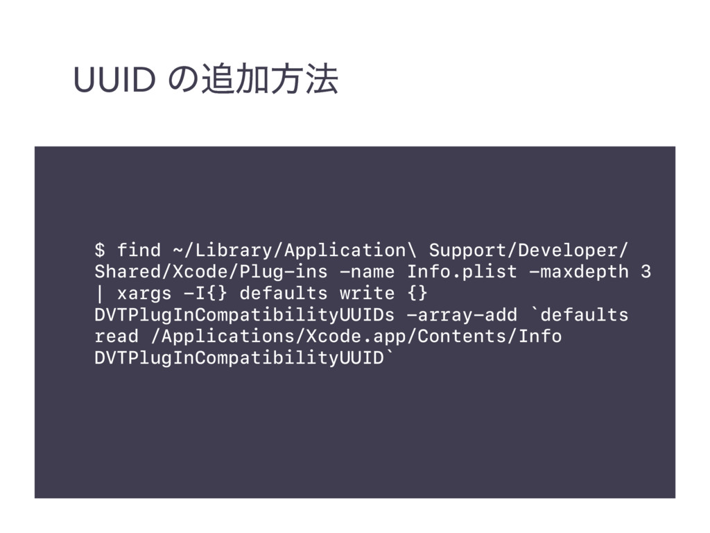 UUID ͷ௥Ճํ๏ $ find ~/Library/Application\ Suppor...