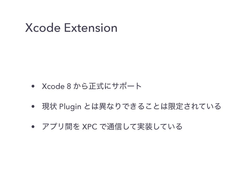 Xcode Extension • Xcode 8 ͔Βਖ਼ࣜʹαϙʔτ • ݱঢ় Plugin...