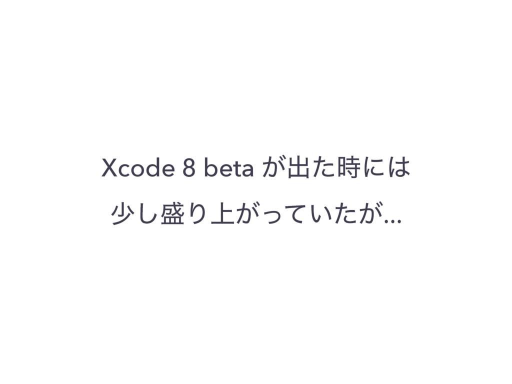 Xcode 8 beta ͕ग़ͨʹ গ͠Γ্͕͍͕ͬͯͨ...