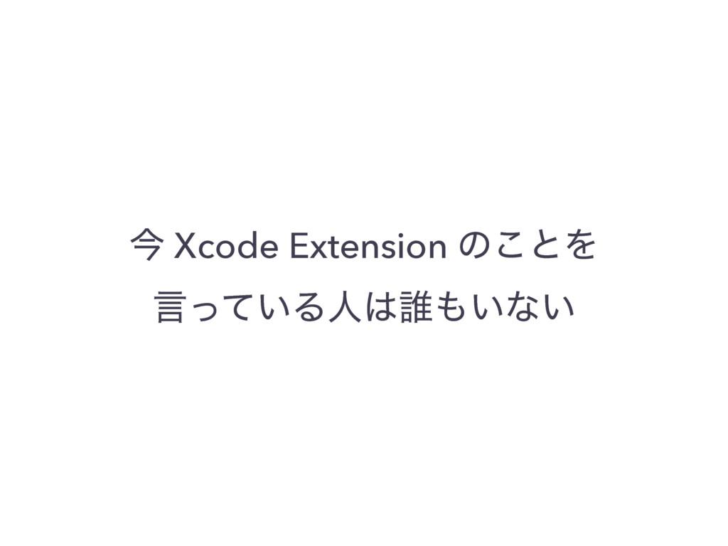 ࠓ Xcode Extension ͷ͜ͱΛ ݴ͍ͬͯΔਓ୭͍ͳ͍