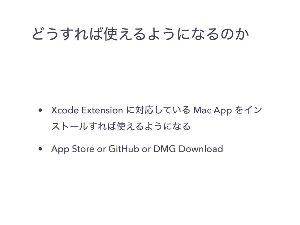 Ͳ͏͢Ε͑ΔΑ͏ʹͳΔͷ͔ • Xcode Extension ʹରԠ͍ͯ͠Δ Mac A...