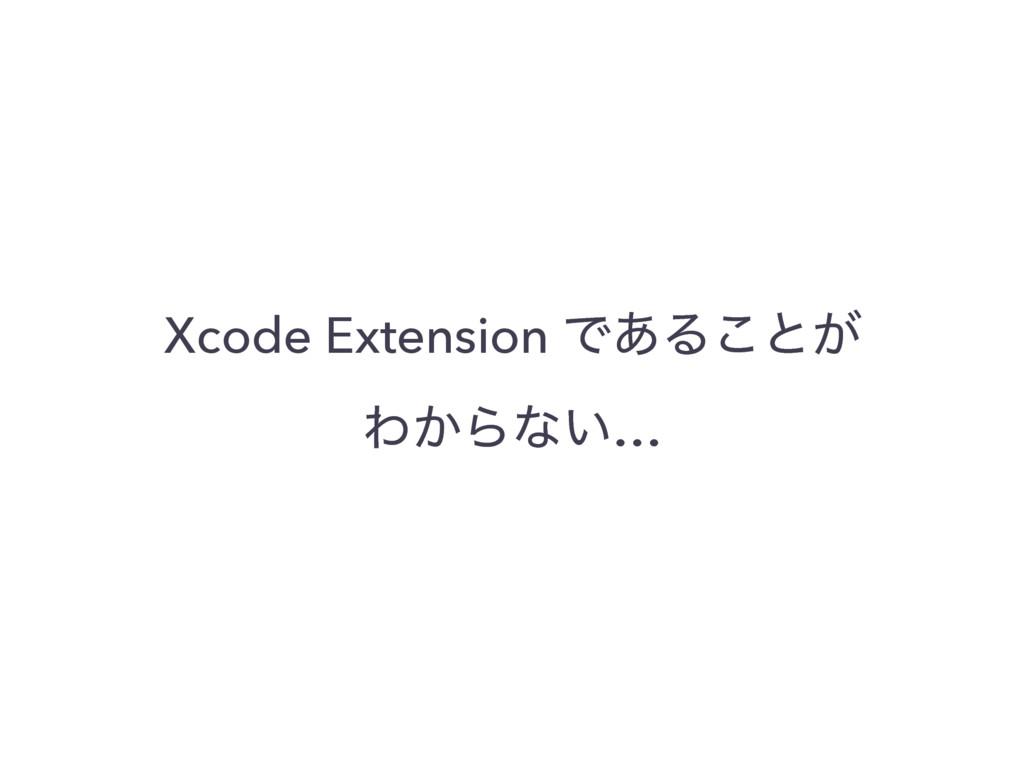 Xcode Extension Ͱ͋Δ͜ͱ͕ Θ͔Βͳ͍…