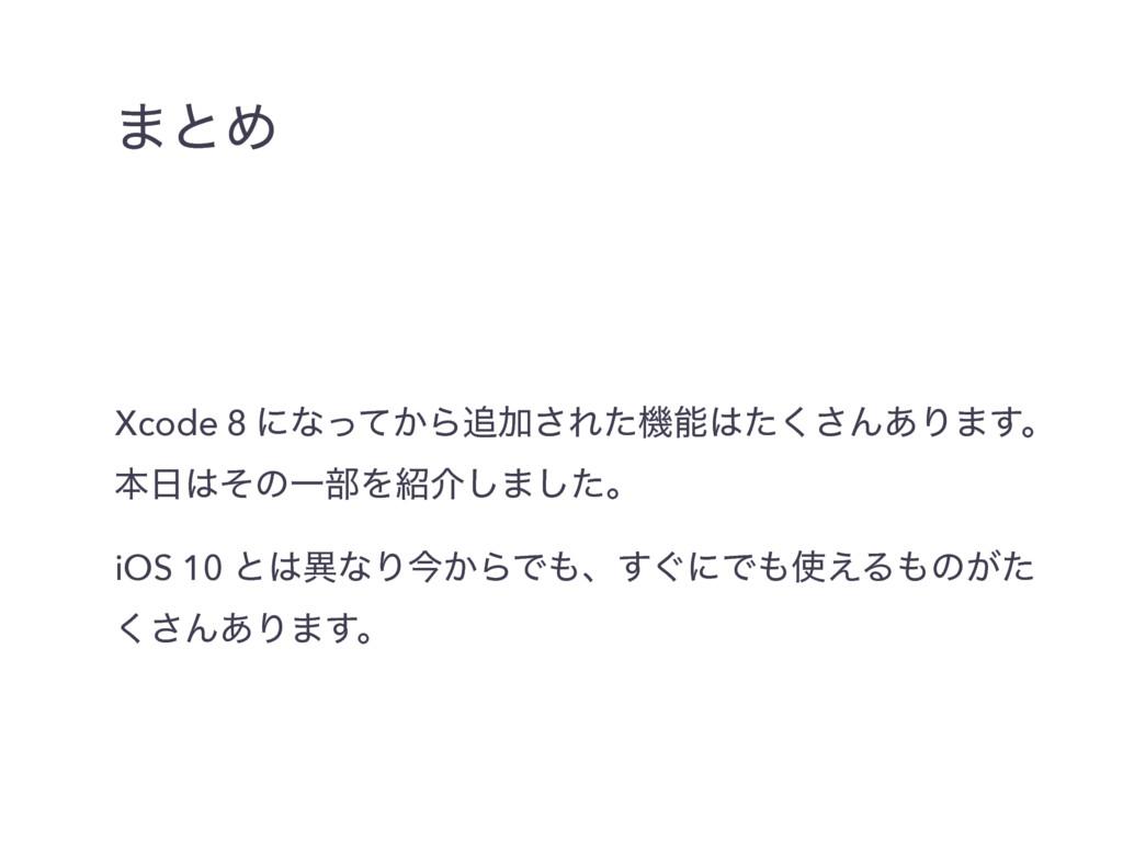 ·ͱΊ Xcode 8 ʹͳ͔ͬͯΒՃ͞Εͨػͨ͘͞Μ͋Γ·͢ɻ ຊͦͷҰ෦Λհ͠...