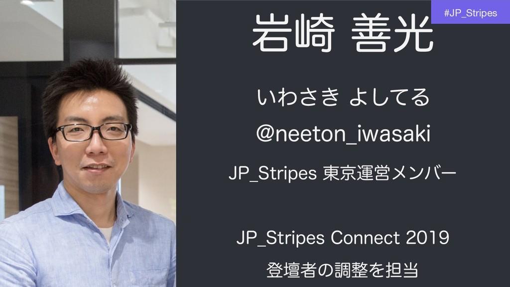#JP_Stripes ؠ࡚ળޫ ͍Θ͖͞Αͯ͠Δ !OFFUPO@JXBTBLJ +...