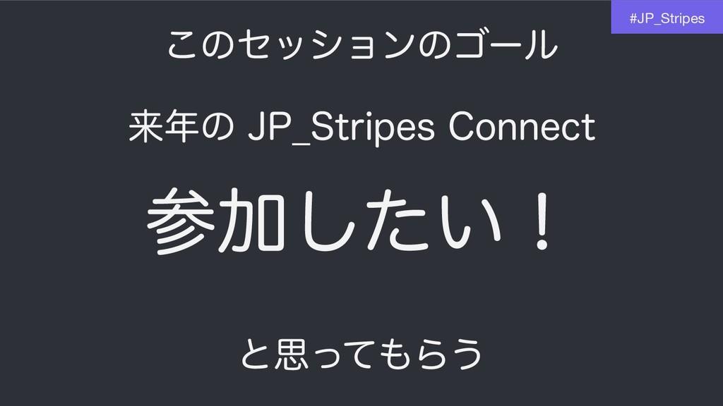#JP_Stripes ͜ͷηογϣϯͷΰʔϧ དྷͷ+1@4USJQFT$POOFDU...