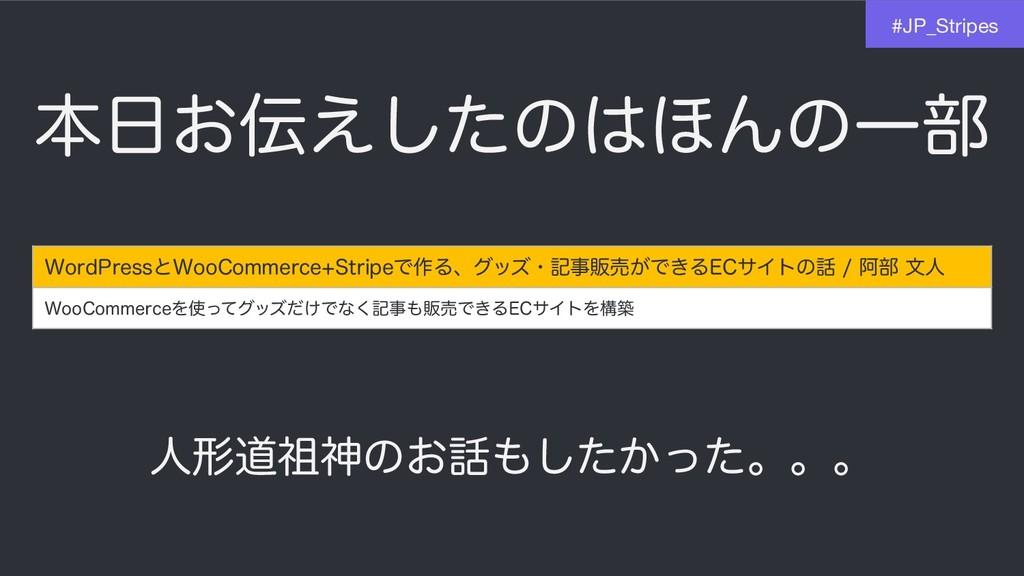 #JP_Stripes 8PSE1SFTTͱ8PP$PNNFSDF4USJQFͰ࡞Δɺάοζ...
