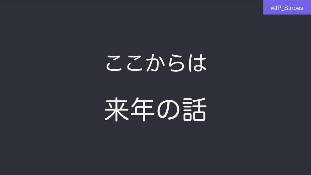 #JP_Stripes ͔͜͜Β དྷͷ