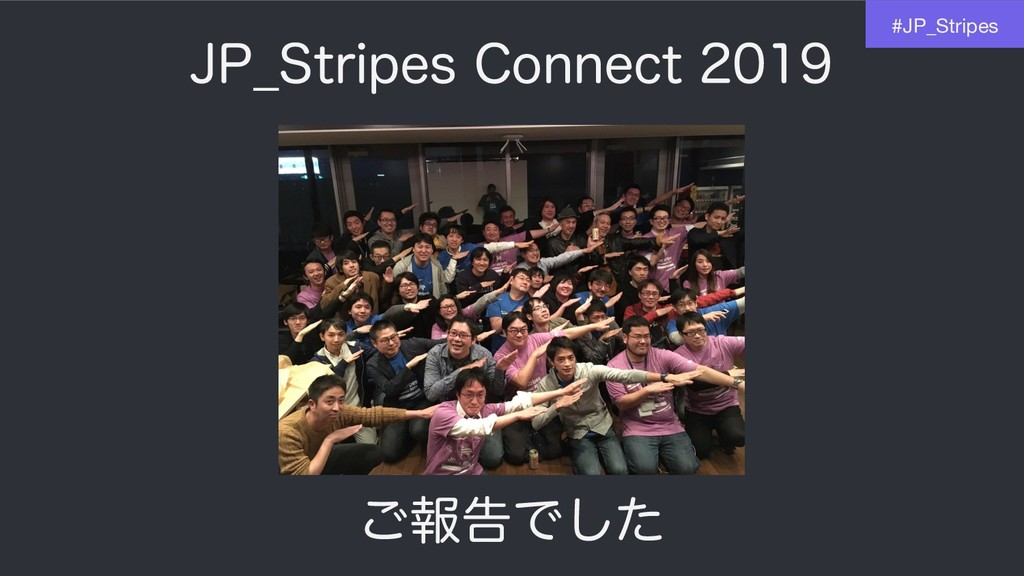 #JP_Stripes +1@4USJQFT$POOFDU ͝ใࠂͰͨ͠