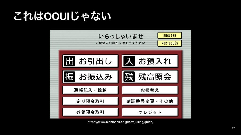 ͜ΕOOUI͡Όͳ͍ 17 https://www.aichibank.co.jp/atm/...