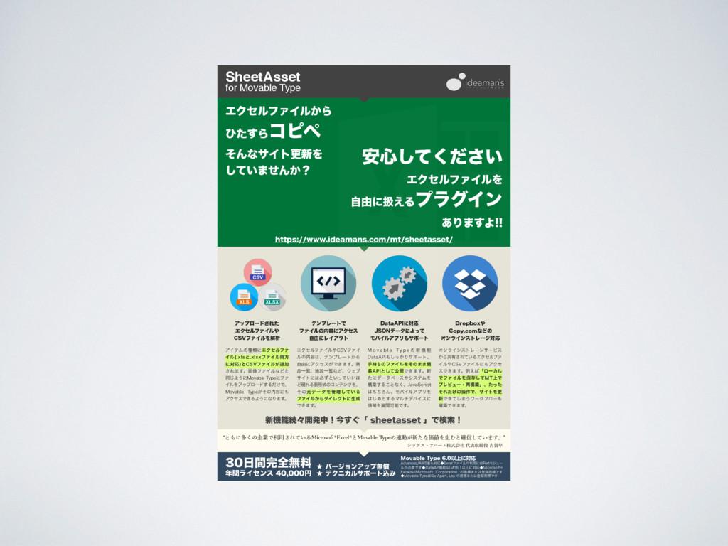 SheetAsset for Movable Type ΤΫηϧϑΝΠϧ͔Β ͻͨ͢Βίϐϖ...