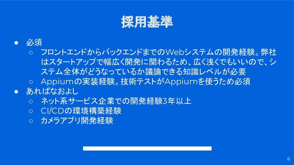 採用基準 6 ● 必須 ○ フロントエンドからバックエンドまでのWebシステムの開発経験。弊社...