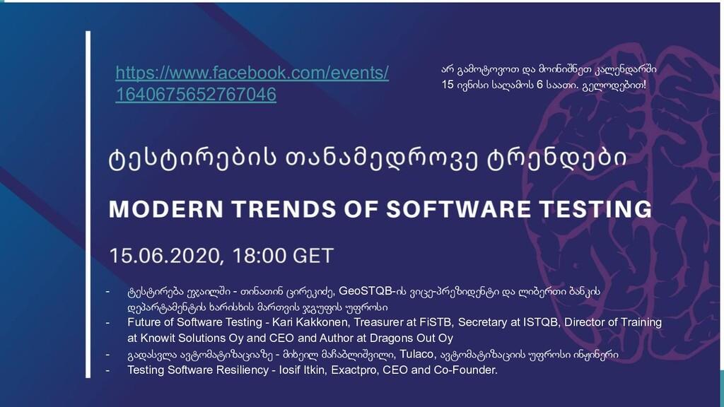 65 Build Software to Test Software exactpro.com...