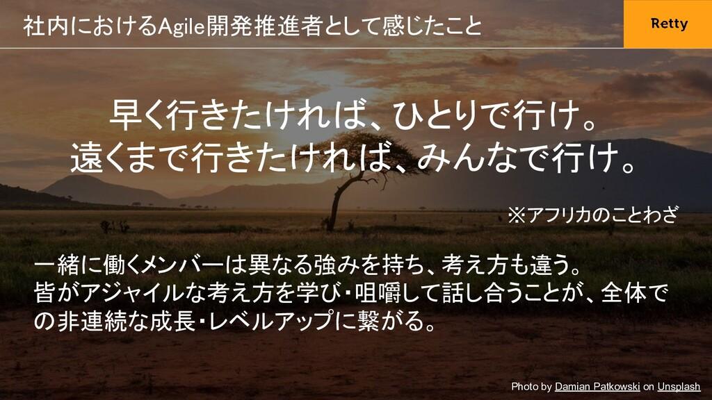 社内におけるAgile開発推進者として感じたこと 早く行きたければ、ひとりで行け。 遠くまで...