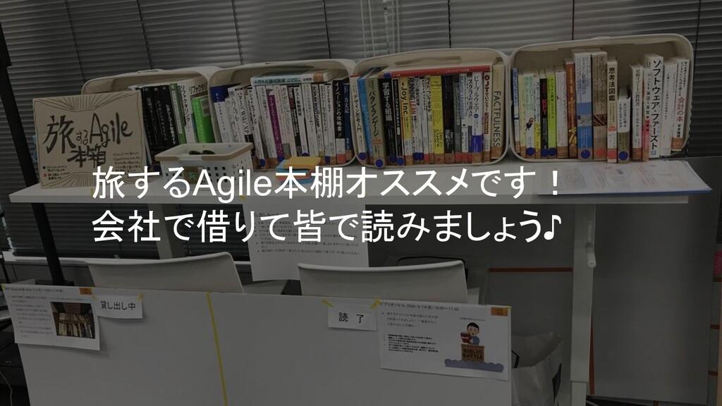 旅するAgile本棚オススメです! 会社で借りて皆で読みましょう♪