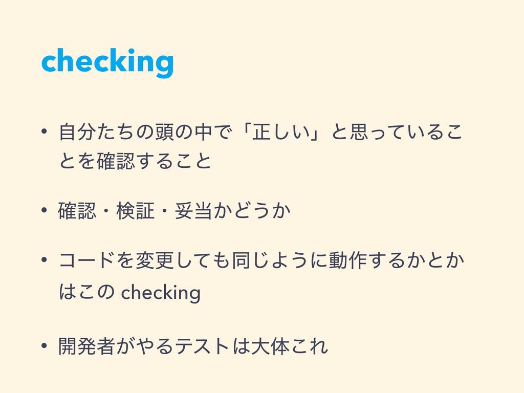 checking • ࣗͨͪͷ಄ͷதͰʮਖ਼͍͠ʯͱࢥ͍ͬͯΔ͜ ͱΛ֬͢Δ͜ͱ • ֬ɾ...