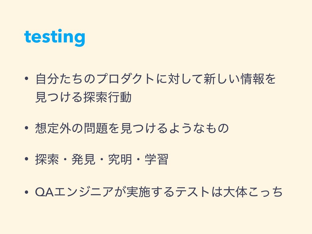 testing • ࣗͨͪͷϓϩμΫτʹରͯ͠৽͍͠ใΛ ݟ͚ͭΔ୳ࡧߦಈ • ఆ֎ͷ...