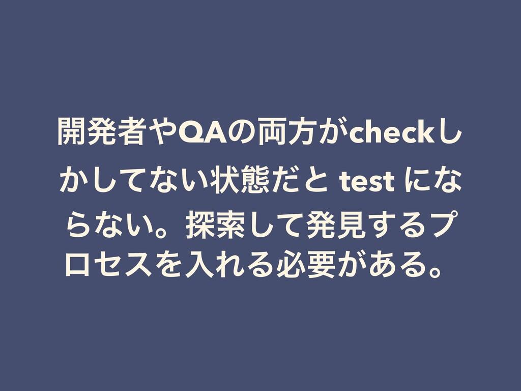 ։ൃऀQAͷ྆ํ͕check͠ ͔ͯ͠ͳ͍ঢ়ଶͩͱ test ʹͳ Βͳ͍ɻ୳ࡧͯ͠ൃݟ͢Δ...