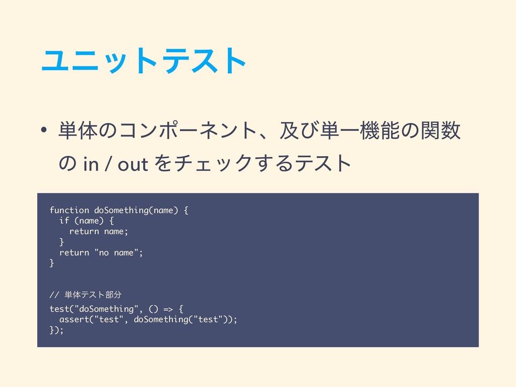 Ϣχοτςετ • ୯ମͷίϯϙʔωϯτɺٴͼ୯Ұػͷؔ ͷ in / out ΛνΣοΫ...