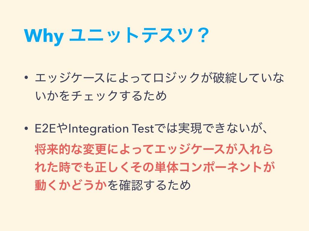 Why Ϣχοτςεπʁ • ΤοδέʔεʹΑͬͯϩδοΫ͕ഁ͍ͯ͠ͳ ͍͔ΛνΣοΫ͢Δͨ...