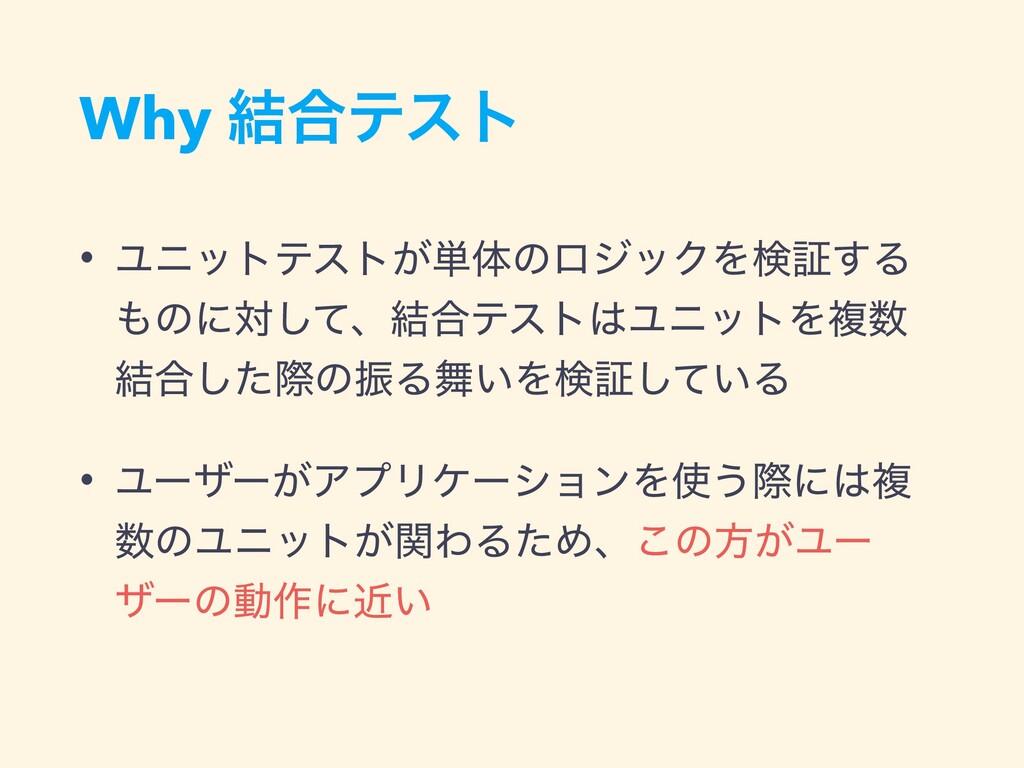 Why ݁߹ςετ • Ϣχοτςετ͕୯ମͷϩδοΫΛݕূ͢Δ ͷʹରͯ͠ɺ݁߹ςετϢ...