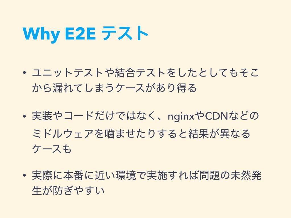 Why E2E ςετ • Ϣχοτςετ݁߹ςετΛͨ͠ͱͯͦ͜͠ ͔Β࿙Εͯ͠·͏έʔ...