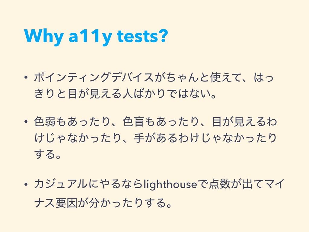 Why a11y tests? • ϙΠϯςΟϯάσόΠε͕ͪΌΜͱ͑ͯɺͬ ͖Γͱ͕ݟ...
