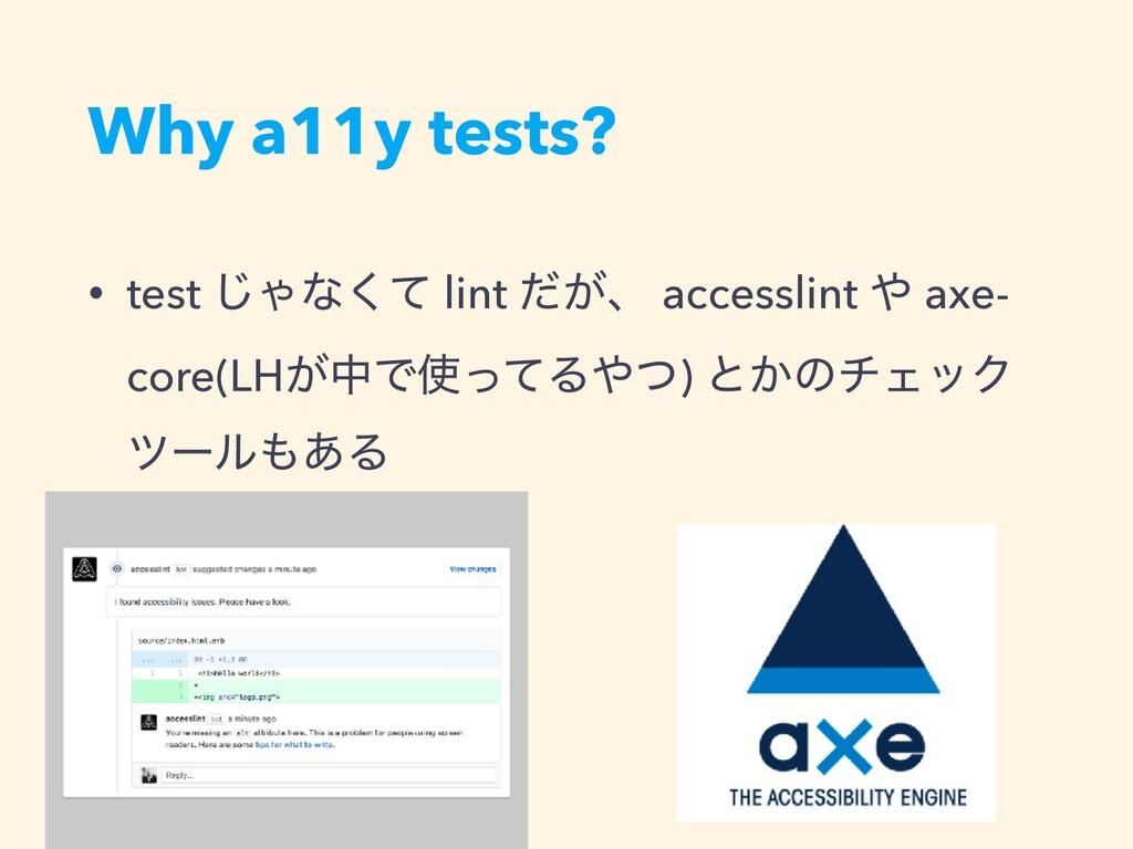 Why a11y tests? • test ͡Όͳͯ͘ lint ͕ͩɺ accesslin...
