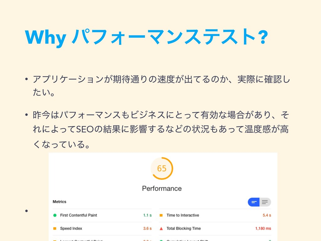 Why ύϑΥʔϚϯεςετ? • ΞϓϦέʔγϣϯ͕ظ௨Γͷ͕ग़ͯΔͷ͔ɺ࣮ࡍʹ֬͠...