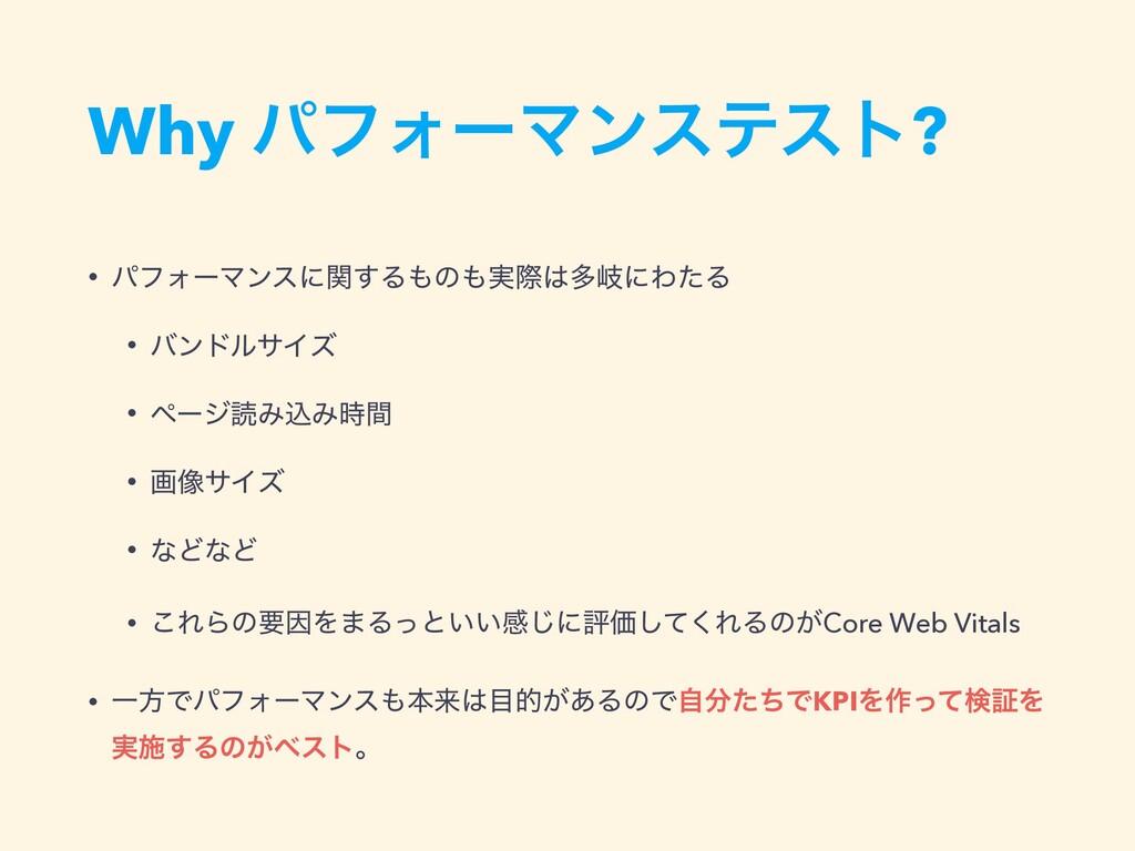 Why ύϑΥʔϚϯεςετ? • ύϑΥʔϚϯεʹؔ͢Δͷ࣮ࡍଟذʹΘͨΔ • όϯυ...